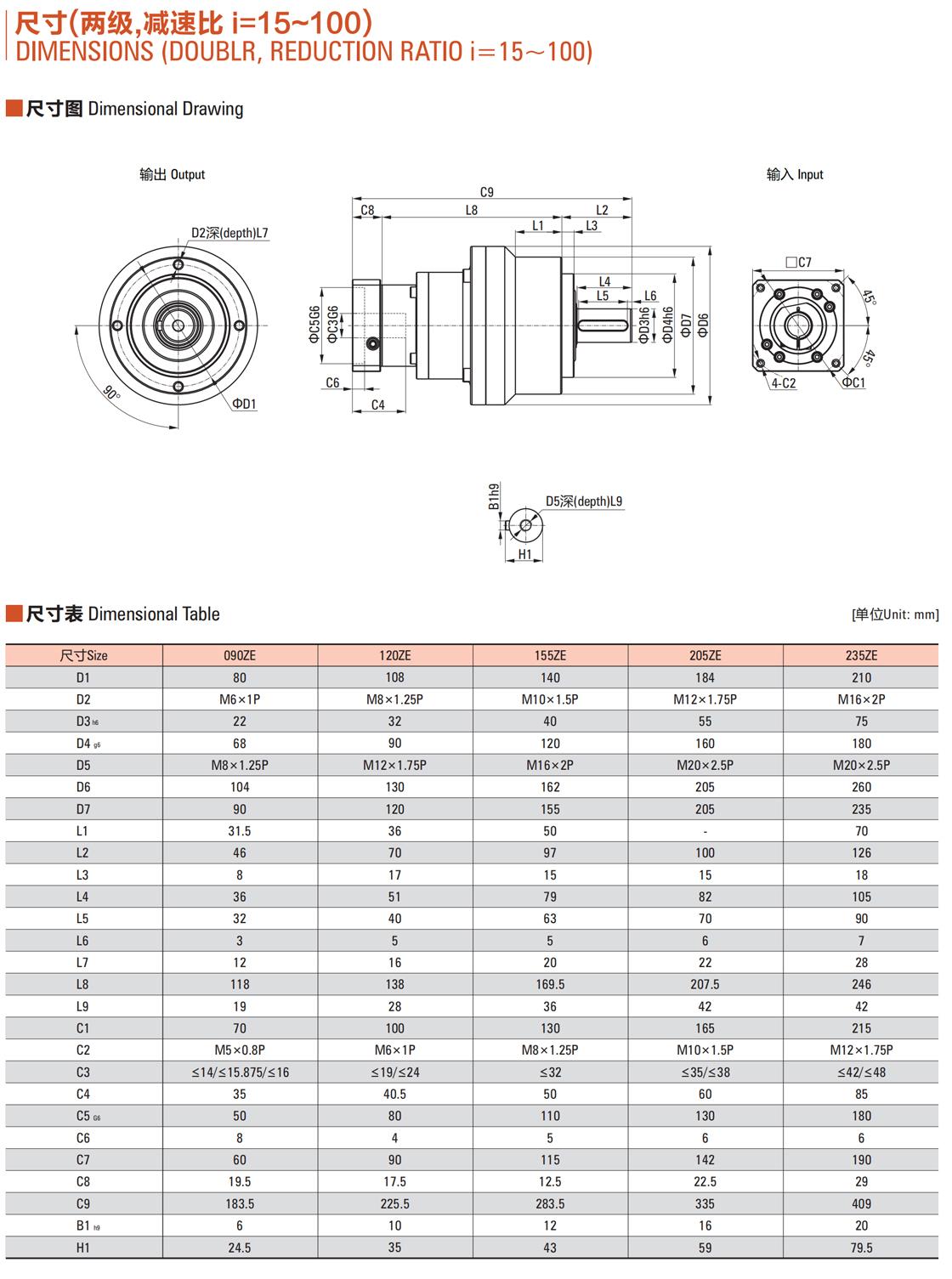 行星减速器ZE系列-4.jpg